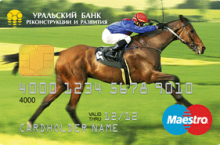 Кредитные карты Уральского Банка Реконструкции и Развития (УБРиР)