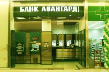 Кредитные карты банка Авангард