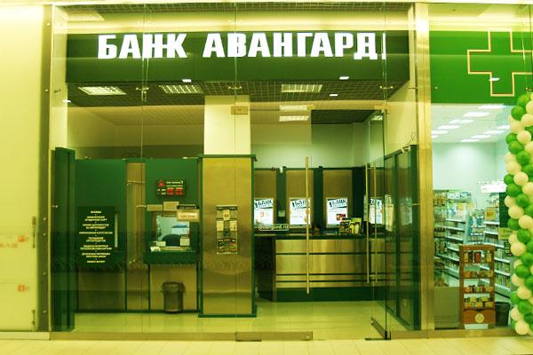 Кредитные карты Банка «Авангард»
