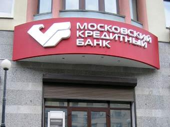 Кредитные карты Московского Кредитного Банка (МКБ)