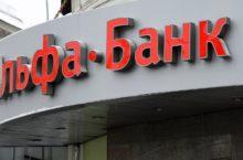 Альфа-банк кредит на потребительские нужды