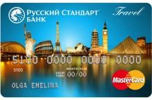 Кредитные карты от «Русского стандарта»