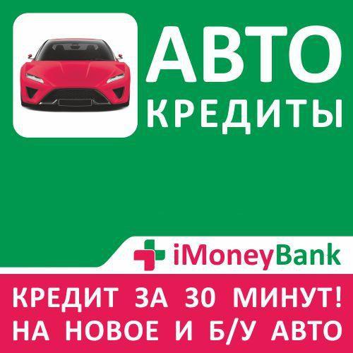 Кредитные программы АйМаниБанк