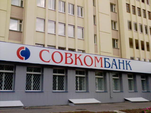 Совкомбанк кредиты для пенсионеров