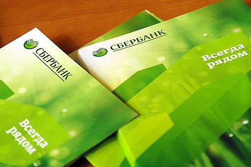 Страхование для потребительского кредита в Сбербанке